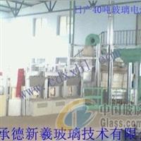 设计建造日产40吨玻璃电熔炉