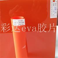 耐湿/耐热eva胶片