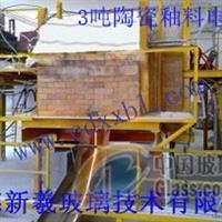 设计建造日产三吨陶瓷釉料电熔炉