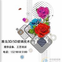 3D玻璃工艺培训、提供设备