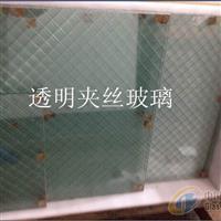 7MM透明防火夾絲玻璃