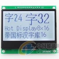 12864中文字庫3.3V串口顯示屏