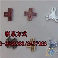 铝隔条专项使用插角