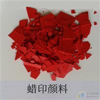 玻璃热熔颜料直印颜料成批出售