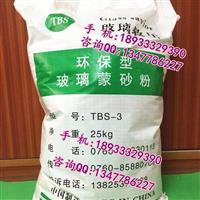 306水性环保玻璃蒙砂粉/玉砂粉