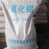 供应活性氧化铝吸附剂