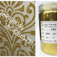 玻璃工艺专项使用 华奎优质金葱粉