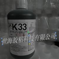 批发销售日立JP-K33油墨