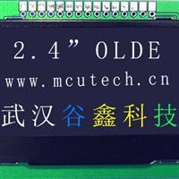 3.5寸OLED超低温液晶屏