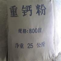 供应超细重钙粉,大白粉,钙镁粉
