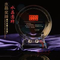 西安水晶獎牌 校慶紀念獎盤