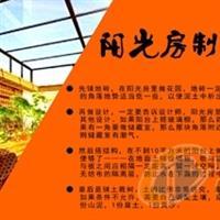 河北阳光房设计公司