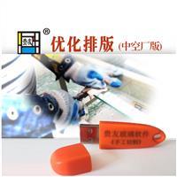 供應玻璃優化排樣軟件