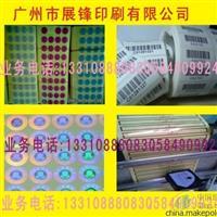 供應赤坭玻璃不干膠標簽貼紙印刷