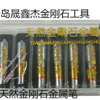 天然金刚石金属笔L1型号金刚笔
