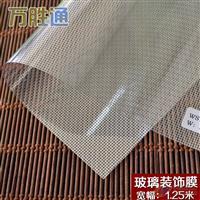 夹丝玻璃PET装饰膜