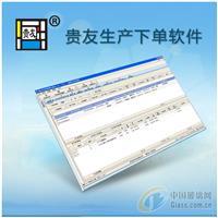 贵友玻璃生产订单销售管理软件