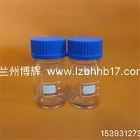 供应甘肃常用实验室玻璃器皿蓝盖试剂瓶