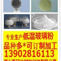 厂家直销 低膨胀系数玻璃粉