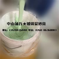 廠家直銷玻璃蒙砂膏(玻璃油墨)蒙砂絲印加工