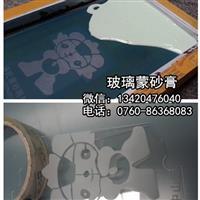 玻璃蒙砂膏網版絲印
