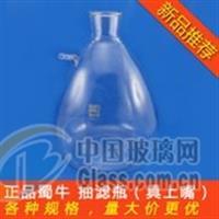供应庆阳实验玻璃器皿上咀过滤瓶厂商