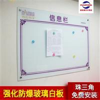 佛山蓝色玻璃白板V广州玻璃白板