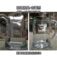各種玻璃清潔專用玻璃去霉劑,玻璃清潔劑(清洗液)
