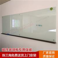 深圳磁性玻璃白板V肇庆玻璃白板