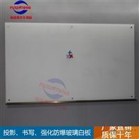 深圳玻璃白板V惠州玻璃白板