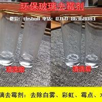 玻璃救星強效去霉劑玻璃除霉效果好