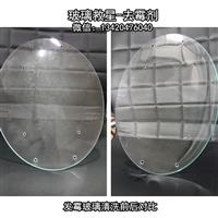 高效强力玻璃去霉剂(玻璃发霉专用)