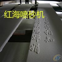 红海石材大理石玻璃雕刻专用喷砂机