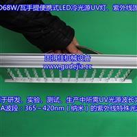 G-LED68W/瓦紫外无影灯