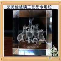 玻璃工艺胶 环氧AB胶 玻璃工艺制作