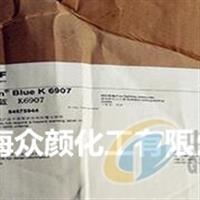 巴斯夫K6907海麗晶酞青藍