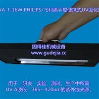 供应16W手提式飞利浦UV灯,无影灯