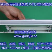 深圳手提式UV灯 18W/瓦紫外线灯