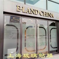 上海装饰贴膜  办公室装饰膜