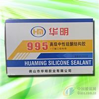 华明995高级中性硅酮结构胶