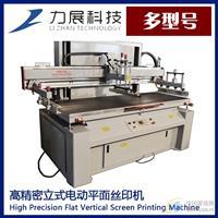 立式电动平面丝印机