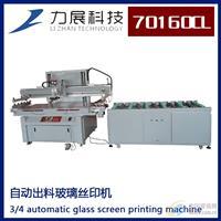 自动出料玻璃丝印机
