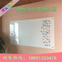 北京玻璃白板磁性玻璃白板定做