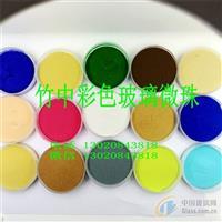 供应80目-200目涂料添加用彩色玻璃微珠