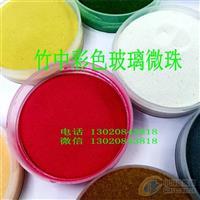 河北 生产厂家定制烧结染色彩色玻璃微珠