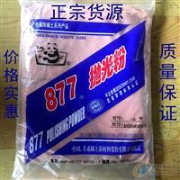 熊貓拋光粉877甘肅熊貓稀土氧化鈰拋光粉玻璃拋光粉