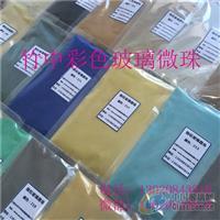 不掉色烧结染色玻璃微珠|勾缝剂|填缝剂用玻璃微珠用途