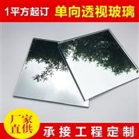 生产厂家 单向透过玻璃 学校录播教室单向玻璃