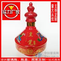 真金工艺红色玻璃白酒瓶500ml彩色喷涂酒瓶
