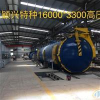 广东颖兴特种玻璃 16000*3300高压釜